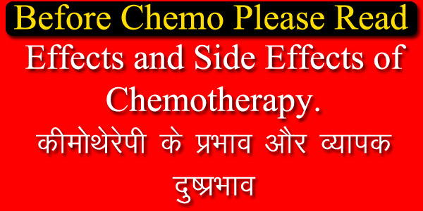 side effect of chemotherapy, chemotherapy in hindi